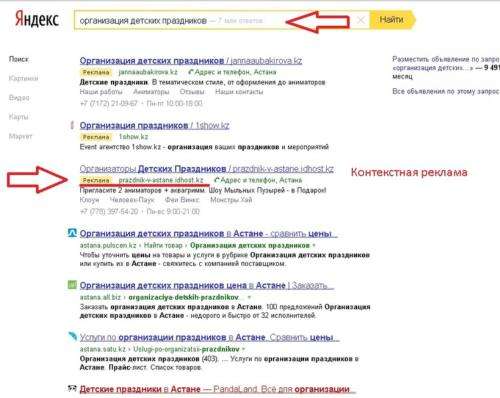 reklama-v-google-iants (3)