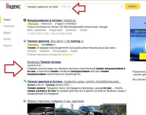 reklama-v-google-iants (4)
