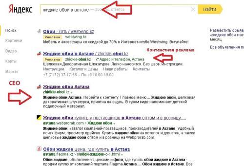 reklama-v-google-iants (5)